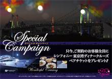 東京湾ディーナクルージングペアチケットをプレゼント!