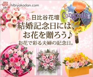 日比谷花壇「結婚記念日には花を贈ろう!」