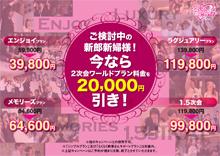 プラン料金20,000円引き!