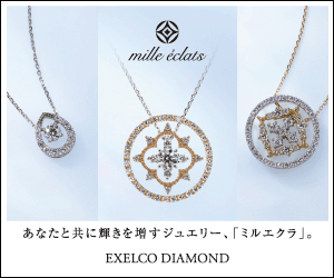 エクセルコダイヤモンド (300×250)