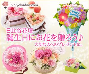 日比谷花壇 誕生日にお花を贈ろう♪