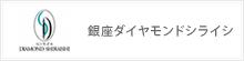 銀座ダイヤモンドシライシ (220×55)