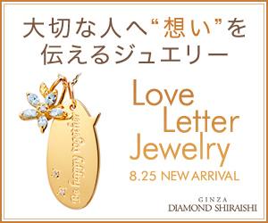 銀座ダイヤモンドシライシ (300×250)