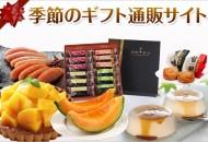 ギフトランド お取寄せ「季節のうまい物通販サイト」のメインイメージ