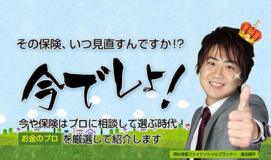 【エルナビ オープニングキャンペーン】保険のプロに無料で相談!
